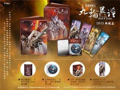 『九輪異譜』DVD典藏盒