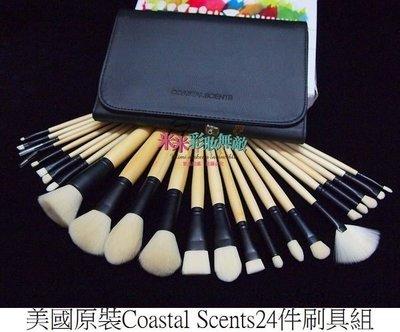 【米米彩妝無敵】美國原裝Coastal Scents 24件刷具 Elite Brush Set Black