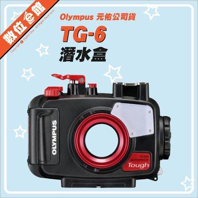 預購 元佑公司貨 數位e館 OLYMPUS PT-059 潛水殼 防水殼 潛水盒 保護殼 水中攝影 TG-6