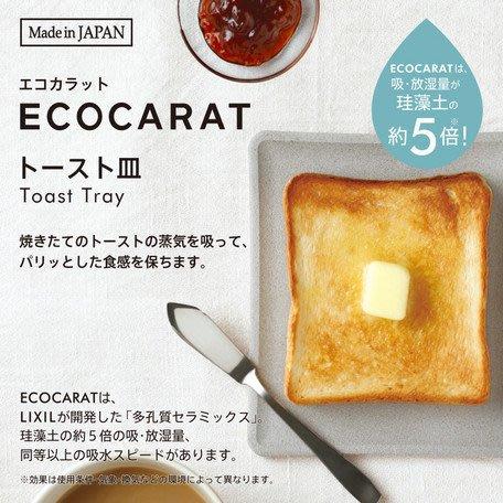 [霜兔小舖]日本代購 日本製  ECOCARAT 多孔質陶瓷  吐司酥脆盤   吐司蒸氣調節 保持酥脆