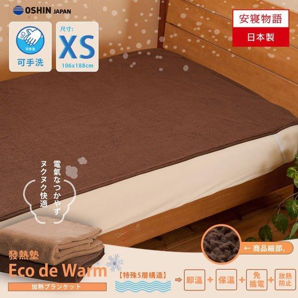 【UHO】發熱墊 保潔墊 日本Oshin 冬日好眠平單式保暖發熱墊/日本製-單人3.5尺