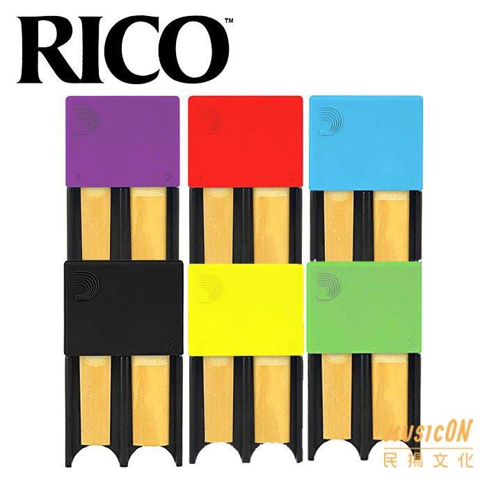 【民揚樂器】美國RICO DRGRD4TB 彩色竹片夾 次中音薩克斯風 上低音號Sax 保護竹片