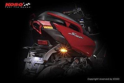 駿馬車業 SMAX KOSO 直上後尾燈跟牌版  無限LED後燈組加短版後牌照架一組