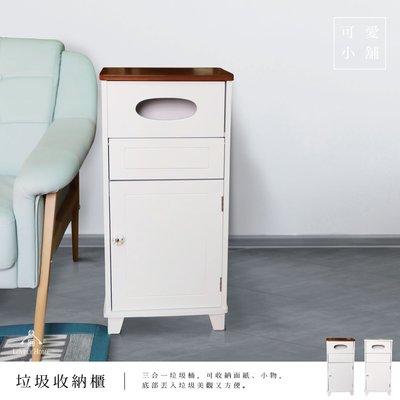 ( 台中 可愛小舖 )日式鄉村風 垃圾櫃 翻蓋 面盒櫃 單抽 收納 兩色 邊櫃 垃圾箱 易整理