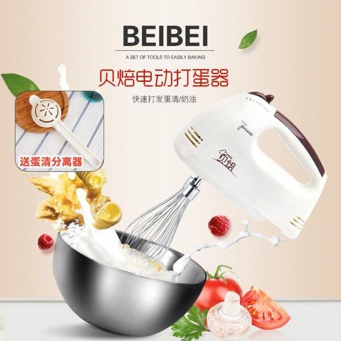 打蛋器電動打發奶油器攪拌棒烘焙家用迷你手持式雞蛋攪拌器