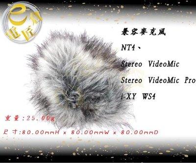 『e電匠倉』RODE Deadkitten 防風毛罩 Stereo VideoMic Pro NT4 毛套 防風罩
