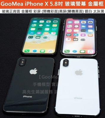 【GooMea】前後玻璃 金屬框Apple蘋果iPhone X 5.8吋模型展示Dummy樣品假機道具上繳交差影片