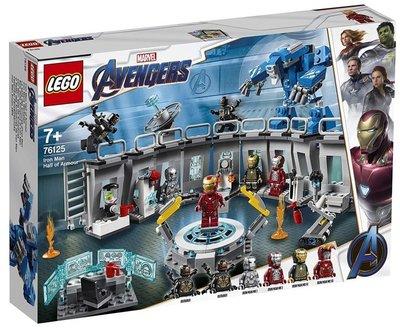 4/10現貨到 樂高 LEGO 76125 鋼鐵人 鋼鐵人裝甲大廳 超級英雄系列 復仇者聯盟 終局之戰 磅礡登場