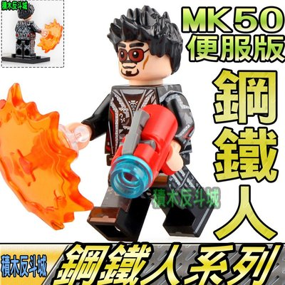 【積木反斗城】鋼鐵人 MK50 便服版 東尼史塔克 復仇者聯盟 超級英雄 人偶 GD233/相容 樂高 LEGO 積木