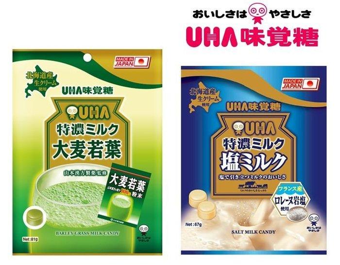 +東瀛go+ UHA 味覺糖 特濃牛奶糖 大麥若葉 塩牛奶糖 岩鹽牛奶糖 日本進口 婚禮糖果 喜糖 北海道牛奶糖
