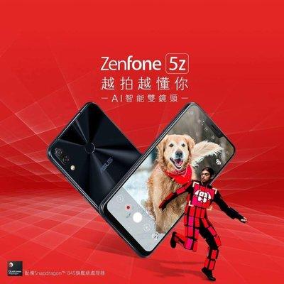 熱賣點 旺角實店 全新 華碩 ASUS ZenFone 5z 64/128/256G 另有 現貨 銀/藍