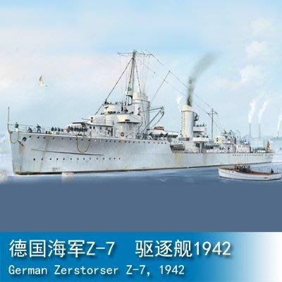 小號手 1/700 德國海軍Z-7 驅...