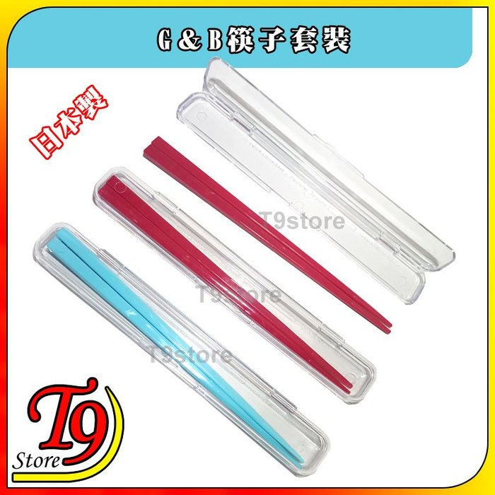 【T9store】日本製 G&B筷子套裝 隨身攜帶式筷子
