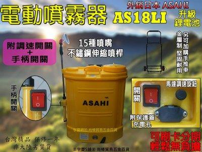 刷卡分期 日本ASAHI AS18LI 鋰電池 電動噴霧器18L(調速開關+手柄開關)調流量 噴藥機 另購推車 台北市