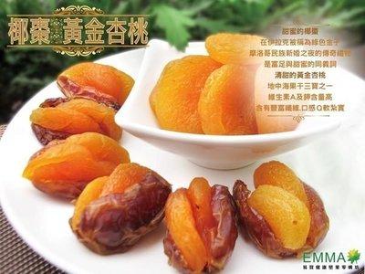 【椰棗黃金杏桃 】《EMMA易買健康堅果零嘴坊》光看它的外表就是貴氣又好吃的樣子!