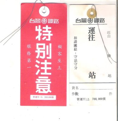 雅雅拍賣-早期行李掛牌二個(有標語品項如圖)-003