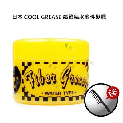(買1送1梳)COOL GREASE Fiber Grease 日本髮蠟 210G