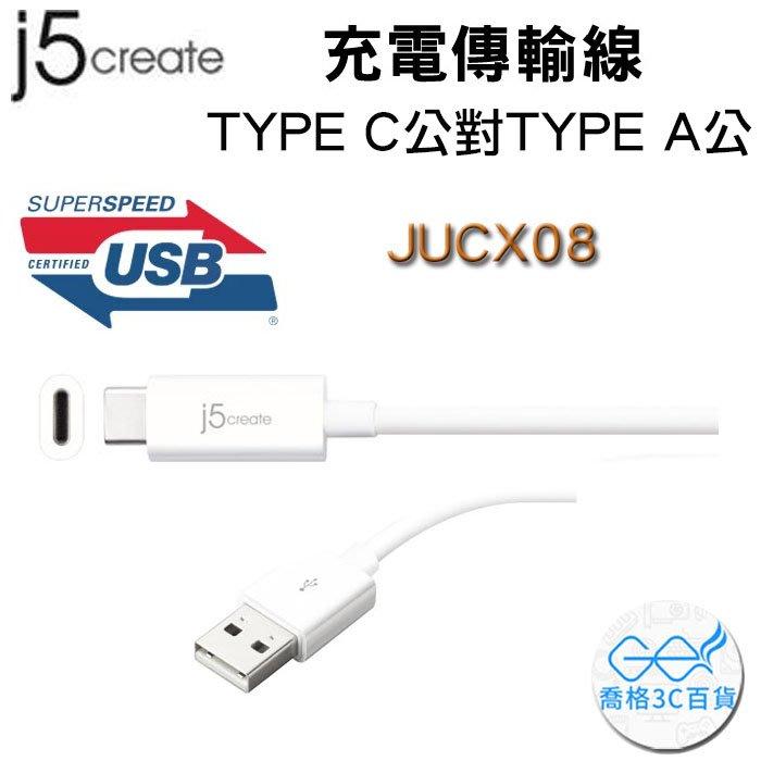 【開心驛站】Kaijet 凱捷  j5 Create JUCX08 Type-C(公)TOType-A(公)充電傳輸線