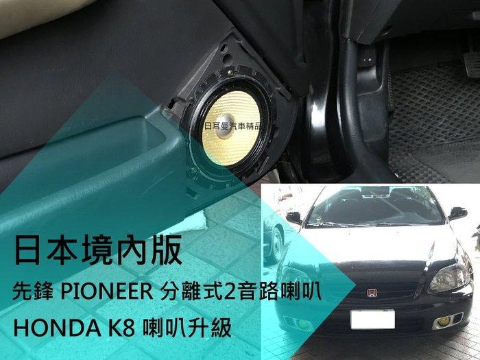 【日耳曼汽車精品】日本境內版 先鋒 PIONEER 分離式2音路喇叭 HONDA K8 實裝