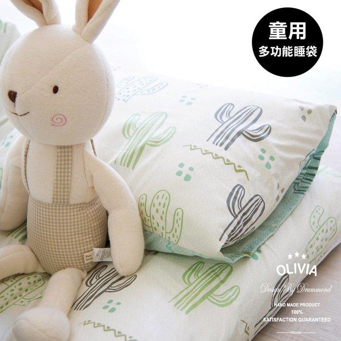 【OLIVIA 】品牌童趣  DR312 仙人掌  100%精梳純棉 舖棉兩用加大型兒童睡袋