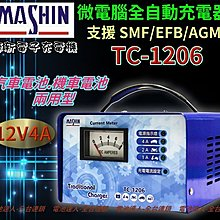 【電池達人】 麻新電子 台灣製造 TC1206 電池充電機 電瓶充電器 機車 汽車 三段控制 充滿跳停 TC-1206