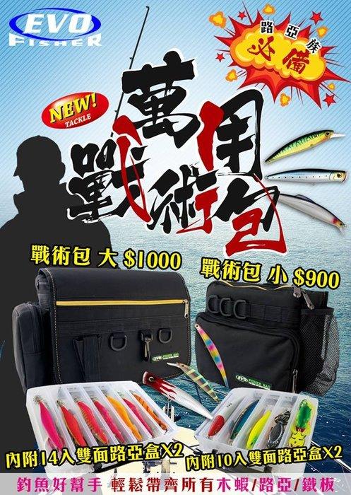 漾釣具~EVO萬用戰術包適用木蝦.路亞.鐵板 釣魚.海釣(大)