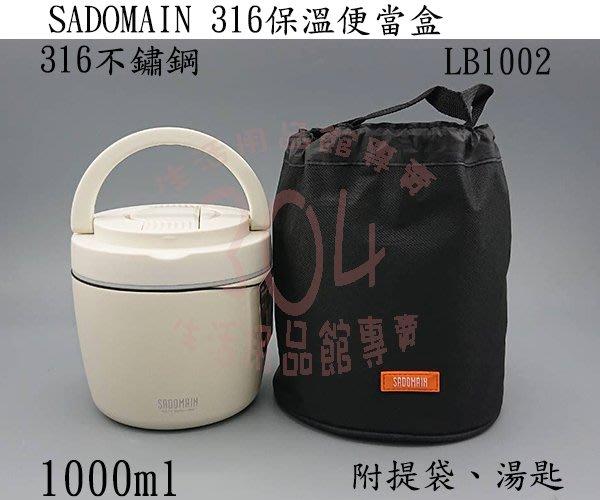 【304】免運 SADOMAIN 白色 316保溫便當盒 LB1002 1000ml 真空 餐盒 不鏽鋼 密封飯盒 提鍋
