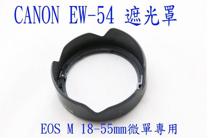 Canon EOS M/M2/M3 18-55mm EW-54 鏡頭遮光罩 EOSM EOS M2 EOSM3 EW54