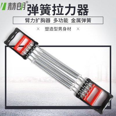 彈簧拉力器 5管拉力器 臂力擴胸器 二用拉力器 家用健身器材