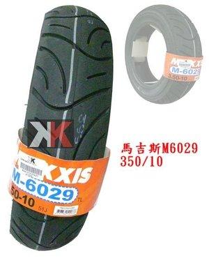 K2零件王.全新正新瑪吉斯M6029.高速輪胎350/10...375/10..100/90/10..全面批發價.*