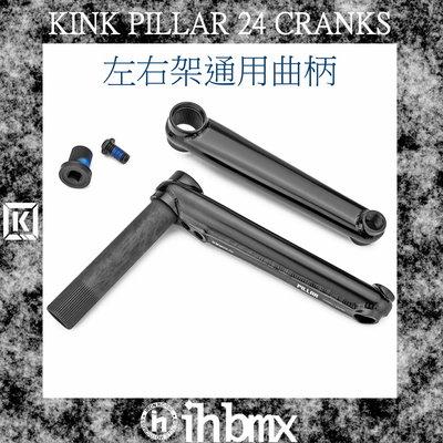 [I.H BMX] KINK PILLAR 24 CRANKS 曲柄 左右架通用 170MM 黑色 單速車 極限單車 滑