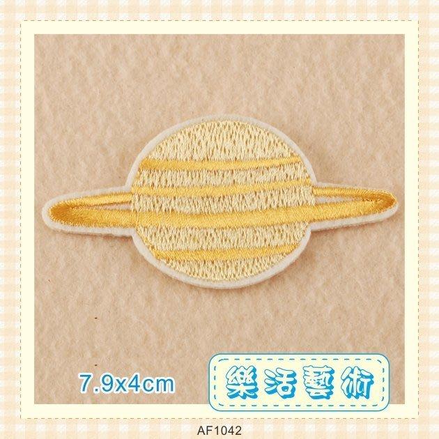 樂活藝術「燙貼布」 ~ 黃色太空星球 刺繡布貼 熨燙貼  DIY《有背膠》【現貨】【AF1042】
