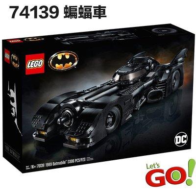 【LETGO】現貨 限量 樂高正版 LEGO 76139 蝙蝠車 蝙蝠俠 DC 1989 Batmobile