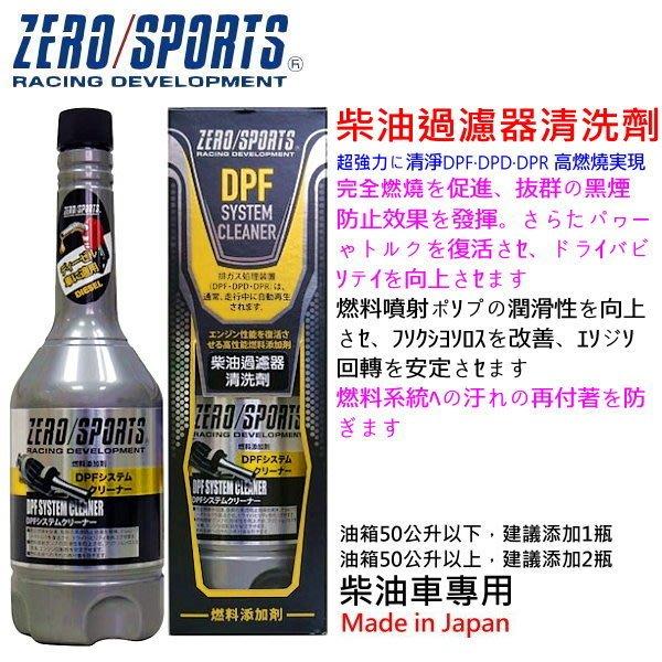 和霆車部品中和館—日本原裝ZERO/SPORTS 柴油精 柴油過濾器清洗劑 日本獨家配方強力清潔DPF/DPD/DPR