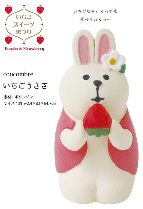 《散步生活雜貨-鄉村散步》日本進口 DECOLE-concombre 兔子吃草莓 擺飾 ZCB-59012