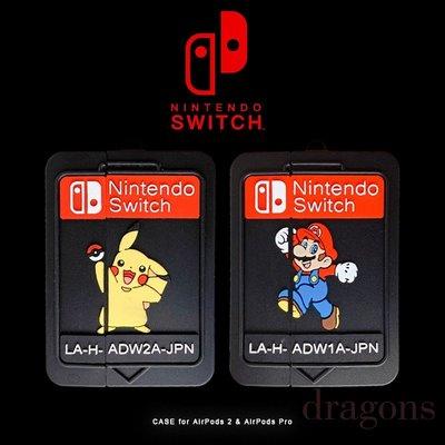 switch 遊戲機 AirPods pro 保護套可愛 藍芽耳機套 airpods 2 保護殼 藍牙耳機保護套 軟殼