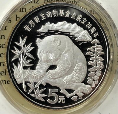 【鑒 寶】(世界各國紀念幣)卡裝中國1986年WWF野生動物基金會系列熊貓銀幣 HNC1386