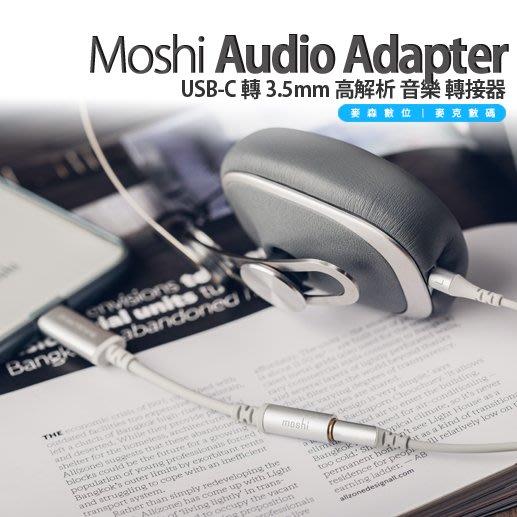 Moshi Audio Adapter USB-C 轉 3.5mm 高解析 音樂 轉接器 現貨 含稅