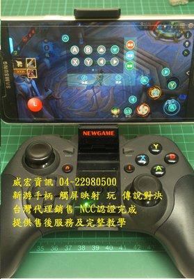 新游手柄 N1 PRO GTA 5 傳說對決 魂之軌跡 HIT 地域獵手 5 傳說對決 安卓 藍芽 手機 搖桿