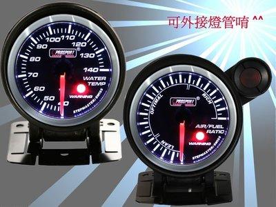 PROSPORT 步進系列 *** 52mm高反差 超白光OR藍光 內建警示warning燈   類DEFI 改裝三環錶