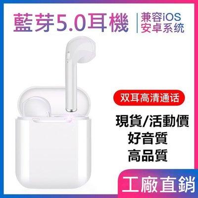 真! I9S TWS技術 BT無線耳機 一拖二 雙/單耳機  -贈保護套  掛勾