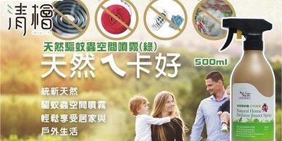 清檜Hinoki Life 天然驅蚊蟲空間噴霧(綠) 500ml