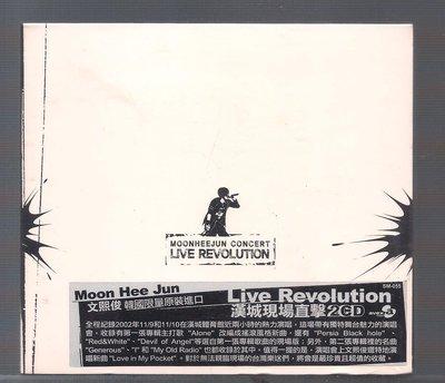 文熙俊 韓國限量原裝進口 [ 漢城現場直擊 LIVE Revolution ] 2CD未拆封