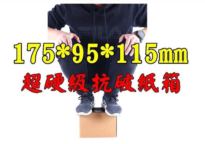 超商紙箱 175*95*115mm 台灣現貨 紙箱 175x95x115mm 寄件箱 (10號箱)
