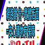 【可議價】HERAN 禾聯 6.5公斤全自動洗衣機 (HWM-0652) 台北地區免費運送+基本安裝