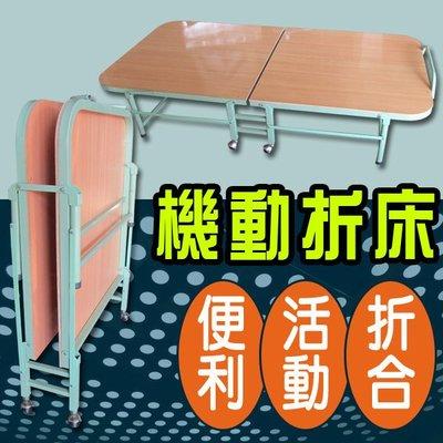 ~好實在@活動折合床 看護床 摺疊床 ...