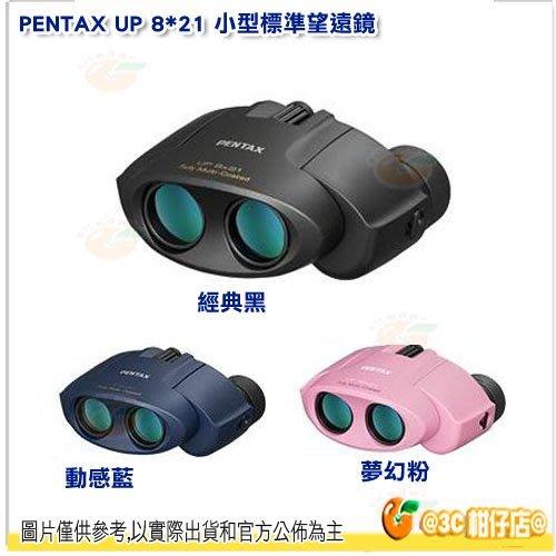 @3C 柑仔店@ PENTAX UP 8x21 雙筒 望遠鏡 公司貨 小型 輕便 防水 三色 黑 藍 粉