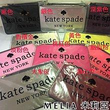 Melia 米莉亞代購  KATE SPADE 2019ss 零錢包 手拿包 化妝包 手機包 衝評價 只要$150