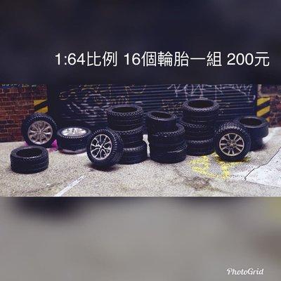 場景 1/64比例 輪胎(每個都有輪框) 共16個  tomica 風火輪 適用 場景配件 輪胎胎皮 現貨