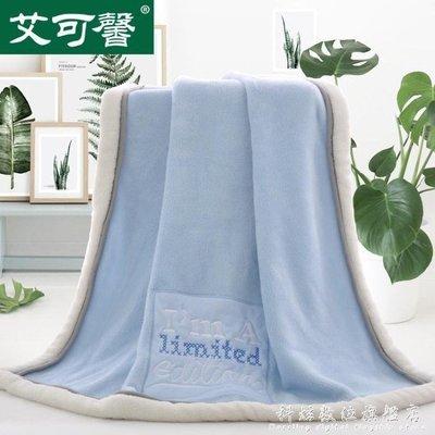 現貨/珊瑚絨小毛毯被子加厚空調毯法蘭絨毯子冬季辦公室午睡蓋毯單人薄 igo/海淘吧F56LO 促銷價